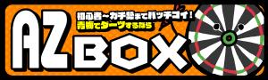 AZ BOX