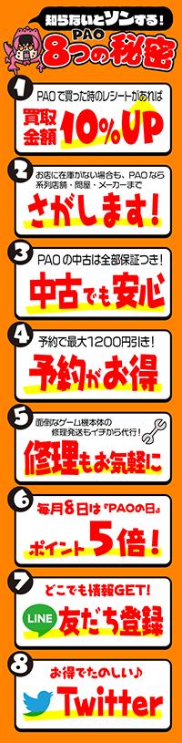 8つの秘密