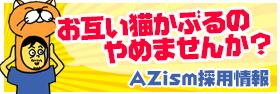 AZism採用情報