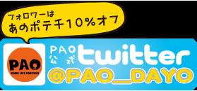 PAO公式ツイッター