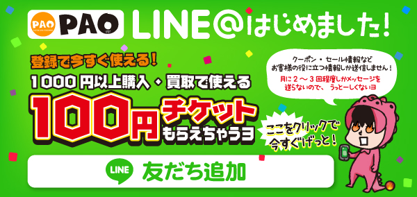 LINE@PAO