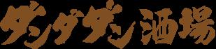 dandadan-logo