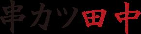 tanaka-logo