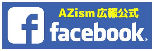 AZism広報