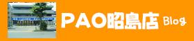 pao昭島店ブログ