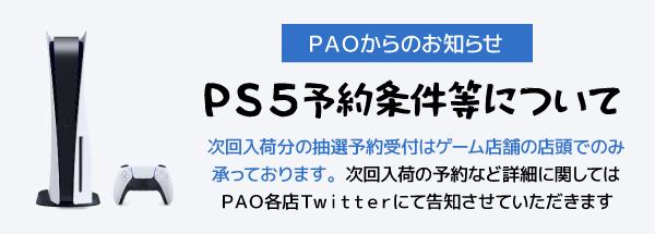 PS5予約条件等について