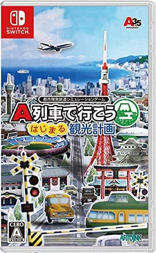 都市開発鉄道シミュレーションゲームがさらに進化!