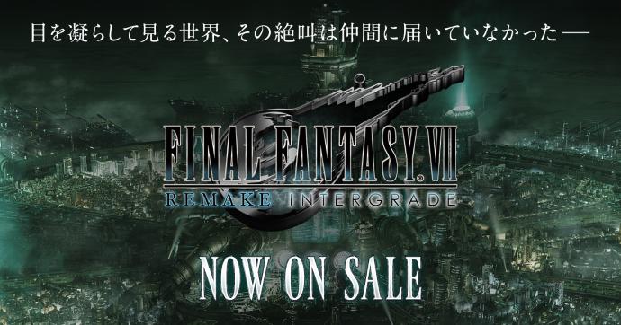 PS5でファイナルファンタジー7Rインターグレードが登場!